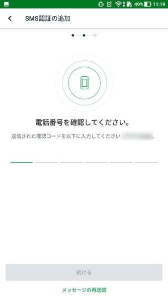 スマホからリアルタイムで赤ちゃんを見守れる「Arlo」のスマホアプリのSMS認証の確認コード入力画面。
