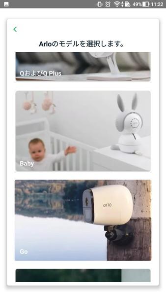 スマホからリアルタイムで赤ちゃんを見守れる「Arlo」のスマホアプリのモデル選択画面。