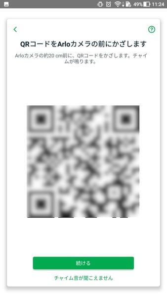 QRコードをArloカメラの前にかざします。