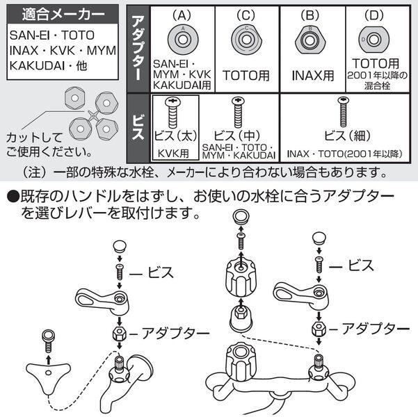 SANEI・MYM・KVK・KAKUDAI TOTO(2001年以降の混合栓含む) LIXIL(INAX)