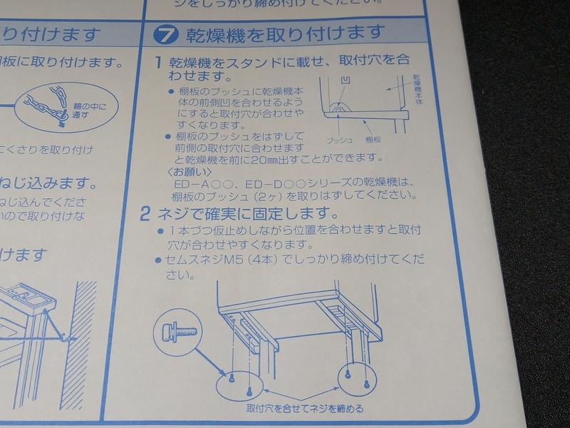 乾燥機本体と棚板のブッシュの合わせ方