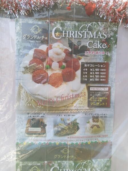 ここ「グランドルチェ」でも、クリスマスケーキの予約受付が始まっています。