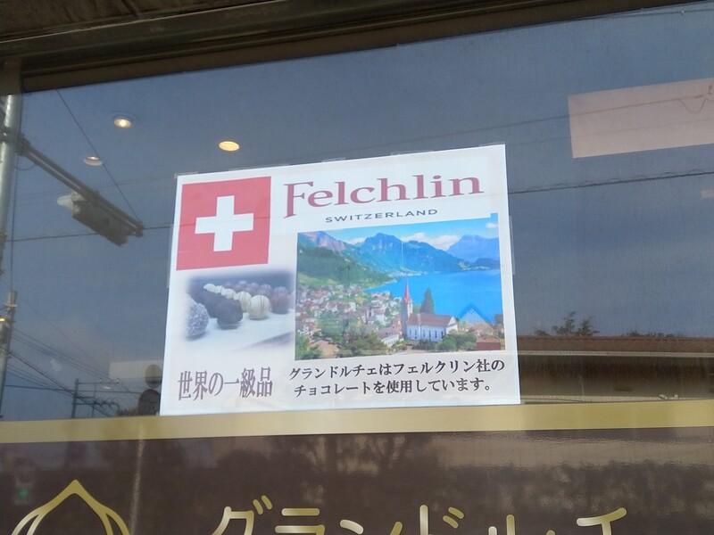 フェルクリン社のチョコレートを使用しているというあまり見ないポスターを発見。