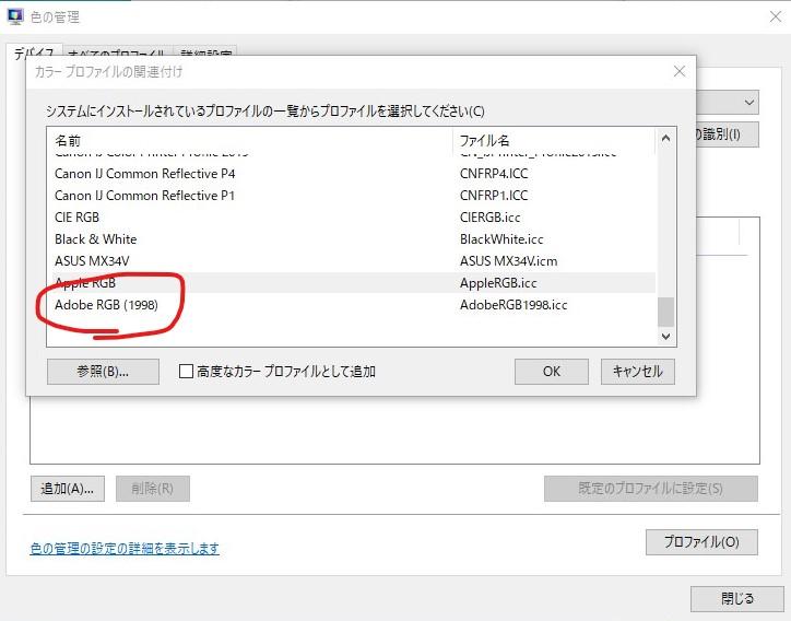 カラープロファイル一覧が表示されるので、必要なプロファイルを追加して、「OK」ボタンをクリック。