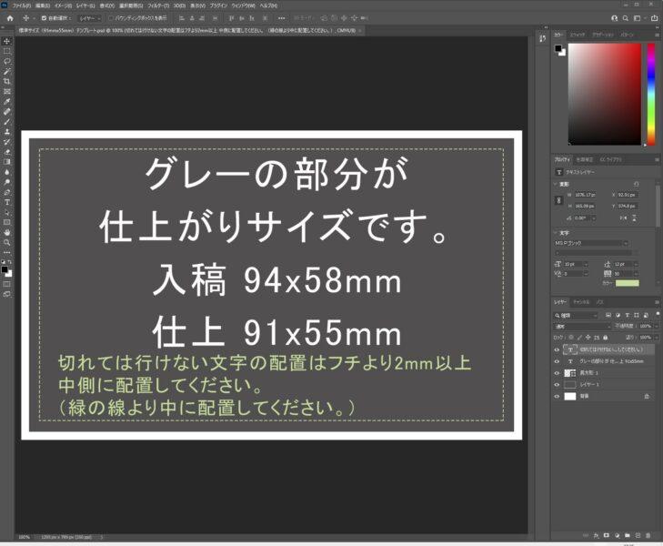 無事変わっていたら、OSを再起動してphotoshopを開いて、思った通りの色合いになっているか見てみましょう。